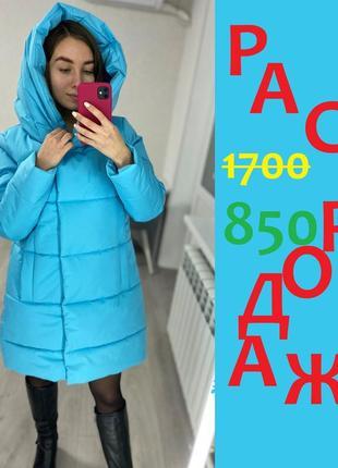 Супер куртка зимняя женская по скидке! распродажа! пальто