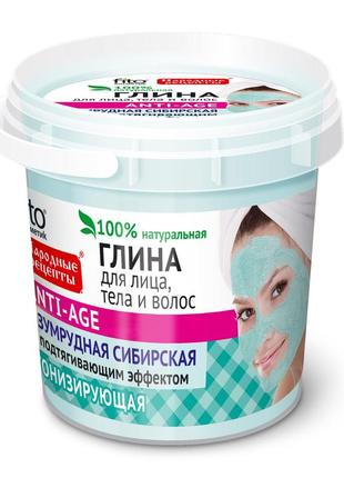 Изумрудная глина фитокосметик сибирская для лица, тела и волос fito косметик