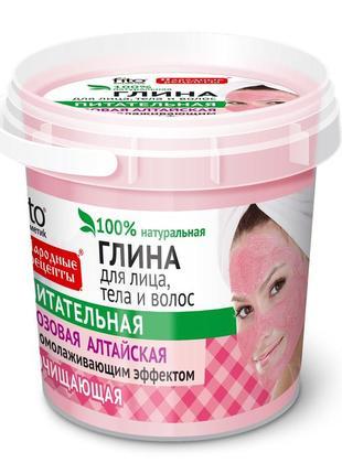Розовая глина фитокосметик алтайская для лица, тела и волос fito косметик