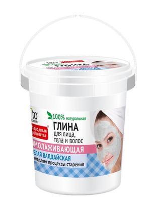 Валдайская белая глина фитокосметик для лица, тела и волос омолаживающая fito косметик