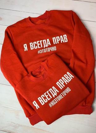 Набор парных свитшотов с надписью я всегда прав, я всегда права.цвет красный.распродажа!!!