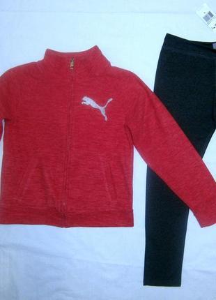 Костюм спортивный пума puma оригинал 8-10 кофта лосины свитер мастерка штаны комплект