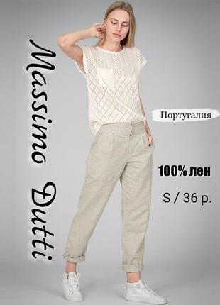 Massimo dutti льняные брюки