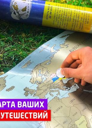 Карта путешествий, подарок