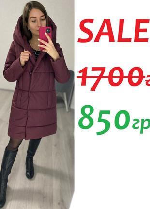 Капюшон - облачко! теплая куртка зимняя женская по скидке! распродажа!