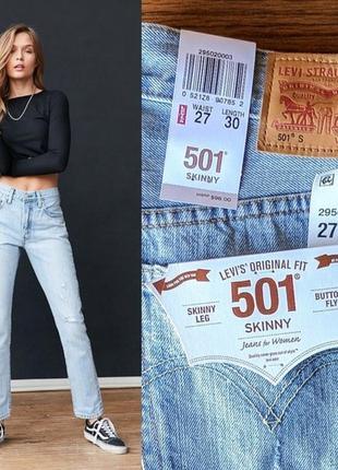 Джинсы levi's original fit 501 skinny