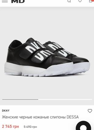Продам мой пролёт, шикарные кожаные кроссовки dkny