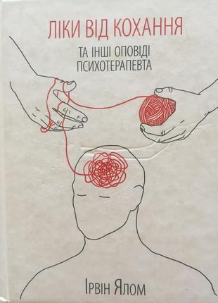 Книжка «ліки від кохання та інші оповіді психотерапевта», автор ірвін ялом