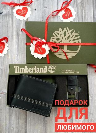 Timberland набор из натуральной кожи: кошелёк+брелок
