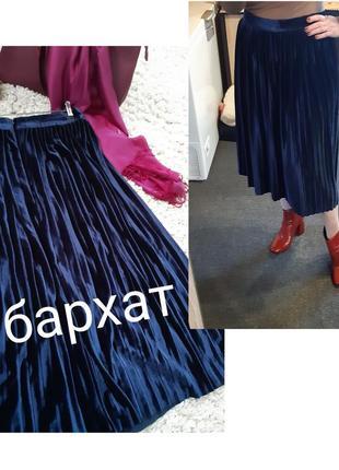 Шикарная бархатная юбка плиссе,vero moda, p. 38-40