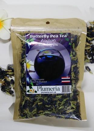 Синий чай plumeria для улучшения зрения и кожи анчан butterfly pea tea высший сорт 50