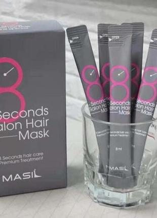 Маска для волос masil 8 second salon hair mask