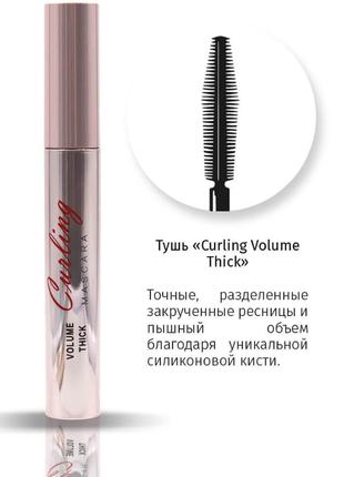 Jeanmishel тушь для ресниц curling volume thick точное разделение (силиконовая кисть)