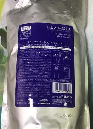 Milbon plarmia  шампунь для силы и объема волос. япония. шикарный!!! рекомендую!! 50 мл