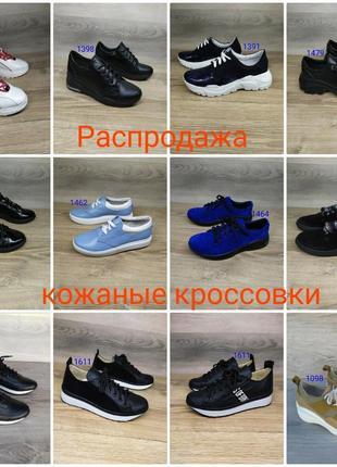 Кожаные кроссовки женские от 36 до 40 размера , шкіряні кросівки