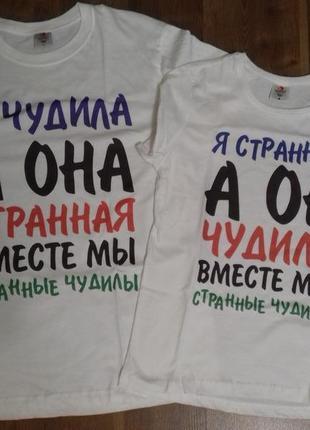 Парный комплект футболок