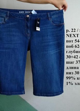 Р 22 / 56-58 классные базовые синие джинсовые шорты капри бойфренды стрейчевые next