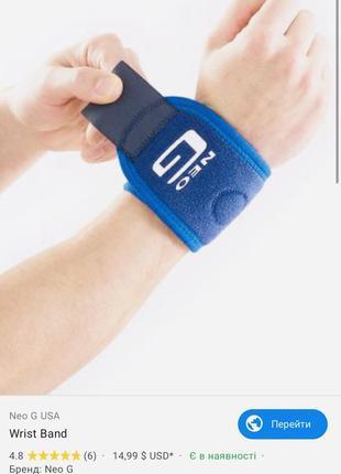 Спортивный браслет на руку  neo g размер универсальный