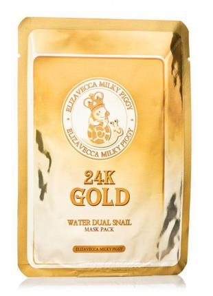 Тканинна маска з золотом і секретом равлика
