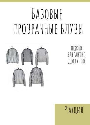 Прозрачная блуза трендовая блуза-сетка прозрачный топ