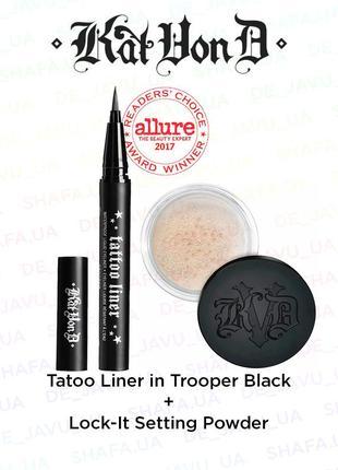 Набор kat von d : подводка для глаз tattoo liner trooper и пудра lock-it setting powder