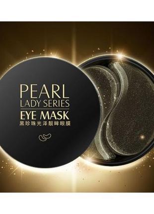 Гидрогелевые патчи images pearl lady series eye mask 60 шт, патчи для глаз