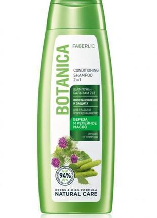 Шампунь-бальзам 2 в 1 «восстановление и защита» для слабых и повреждённых волос 400мл