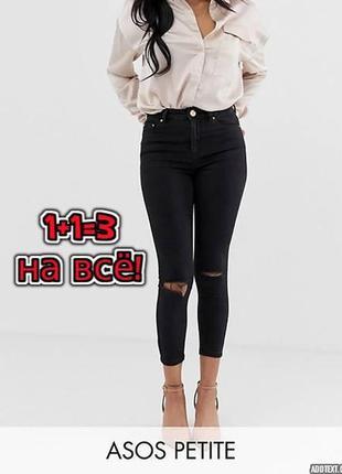 🌿1+1=3 укороченные джинсы с дырками бриджи с высокой посадкой asos, размер 52 - 54