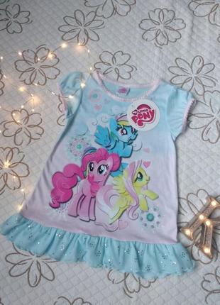 Нове плаття платье