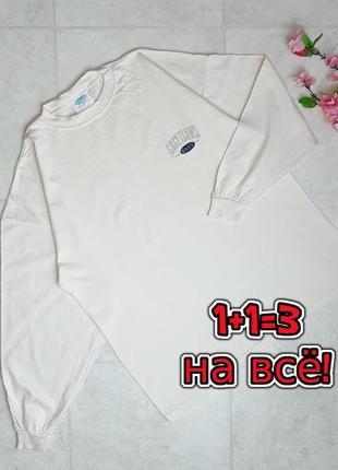 1+1=3 стильный бежевый свитер со спущенными плечами лонгслив easy, размер 48 - 50