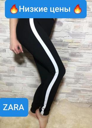 Плотные леггинсы  лосины штаны брюки с лампасами  zara