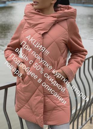 Удлинённая куртка демисезон, еврозима. курточка деми.