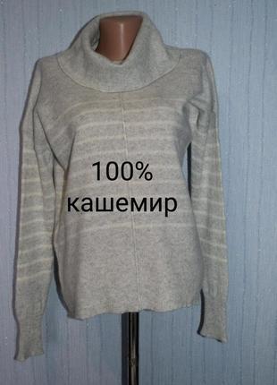Кашемировый свитерок