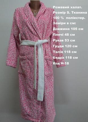 Мягенький, тепленький халат