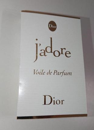 Пробник dior jadore voile