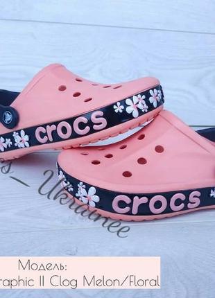 Crocs bayband clog коралловые с цветами