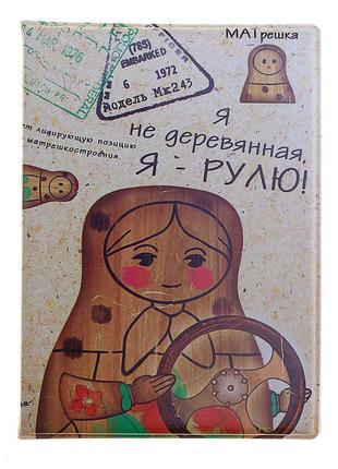 """Обложка для автодокументов """"я не деревянная, я рулю"""", новая, в упаковке"""