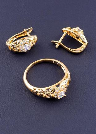 Серьги+кольцо 'xuping' фианит (позолота 18к) 0885740