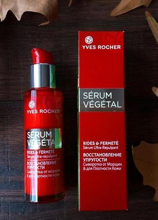 Сироватка serum vegetal проти зморшок та для пружності шкіри ів роше