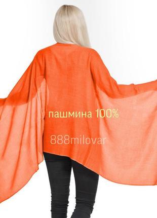 Тончайшая пашминовая шаль пашмина 100% кольцо fraas