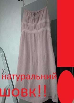 Супер платье/сарафан  на лето ! шовк, шелк !!!