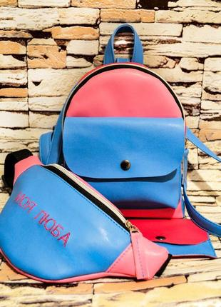 "Комплект 3в1!!! рюкзак, поясная сумка (бананка) + кошелечек ""happiness"". handmade"