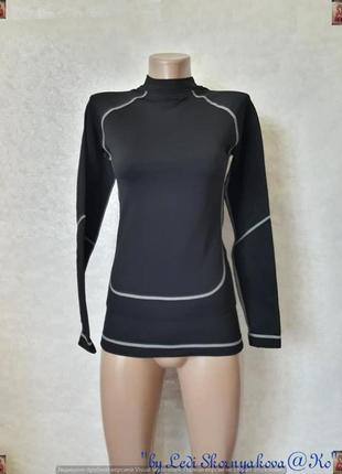 Фирменная новая с биркой термо кофта в чёрном цвете с длинным рукавом, размер с-ка