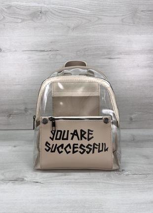 Силиконовый прозрачный рюкзак бежевый