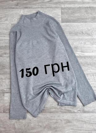 Серый свитер /туника nutmeg
