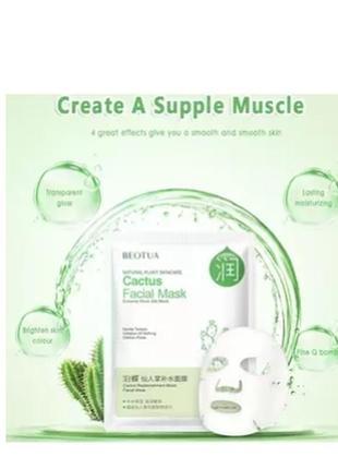 Натуральная косметика маска тканевая с гелем экстр кактуса