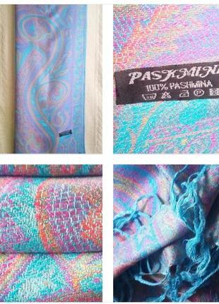 Радужный шарф палантин из 100% пашмины