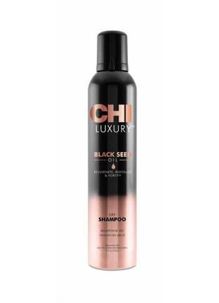 Chi luxury black seed oil dry shampoo - сухой шампунь для очищения без воды