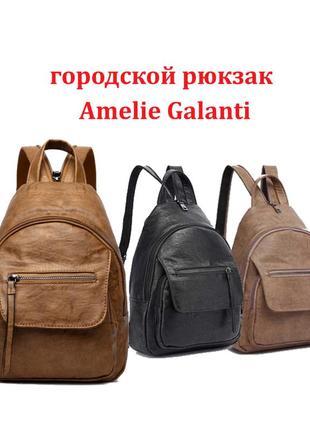 Городской рюкзак-сумка /через плечо/