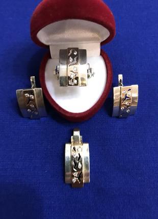 Нереальной красоты набор комплект серьги/кольцо/подвес серебро золото цирконы